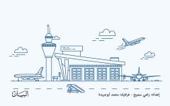 الصورة: 450 % نمو مسافري مطار أبوظبي في 12 عاماً