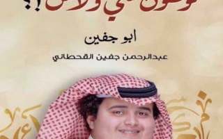 """الصورة: """"توصون شي ولاش"""" لـ """"أبو جفين"""" يثير جدلاً واسعاً"""