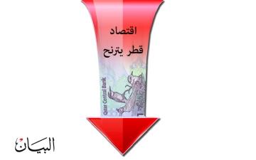 الصورة: فاتورة ود طهران ترتفع والاقتصاد القطري يعاني