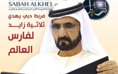 الصورة: «صباح الخيل» ترصد إنجازات مربط دبي في عددها الجديد