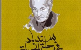 الصورة: «سندباد»..   رحلة في سيرة حسين فوزي
