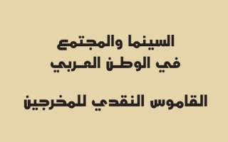 الصورة: الصورة: «السينما والمجتمع ».. تحليل لأعمال صناع الأفلام العرب