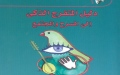 """الصورة: «دليل المتفرّج الذكي» يستشرف مستقبل """"أبو الفنون"""""""