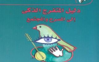 """الصورة: الصورة: «دليل المتفرّج الذكي» يستشرف مستقبل """"أبو الفنون"""""""