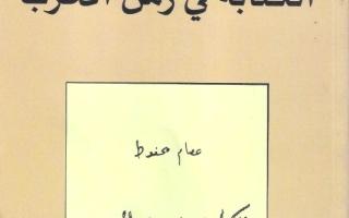 الصورة: «الكتابة في زمن الحرب»..   لا شيء يعلو فوق صوت الإبداع