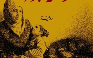 الصورة: الصورة: «رحلة لجوء».. مأساة الفلسطيني   بين الحرب والمقاومة والنزوح