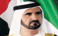 الصورة: محمد بن راشد يصدر قانونين جديدين لمركز دبي المالي العالمي