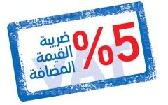 الصورة: هل عرض أسعار السلع من دون الضريبة قانوني؟