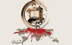 الصورة: قائمة قطـر تجاهلت مؤسسات إرهـابـيـة كـبرى