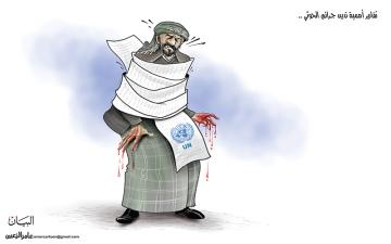 الصورة: تقارير أممية تدين جرائم الحوثي..