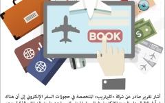 الصورة: نمو حجوزات السفر الإلكترونية في الإمارات