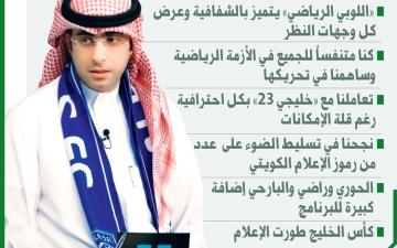 الصورة: أحمد الفضلي: أزمة الرياضة الكويتية غامضة