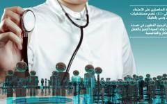 الصورة: الاعتمادات الدولية لمستشفيات ومراكز «صـــحة دبي» تعكس القدرة التنافسية