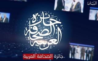 الصورة: جائزة الصحافة العربية.. ضمير الإعلام ينبض من دبي