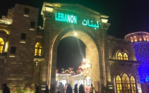 الصورة: الجناح اللبناني في القرية العالمية.. ملتقى التراث وخيرات الطبيعة