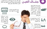 الصورة: 6 نصائح لتقليل جفاف العين