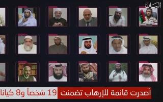 الصورة: قائمة الإرهاب القطرية.. الدوحة تراوغ وتتخبط