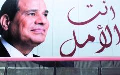 الصورة: السيسي يفوز بولاية رئاسية جديدة