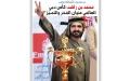 الصورة: محمد بن راشد: كأس دبي  العالمي عنوان الفخر والتمــيّز