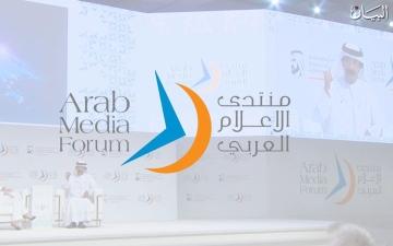 """الصورة: الصورة: """"شوف البيان"""" فيديوهات مبتكرة تغطي فعاليات منتدى الإعلام العربي"""