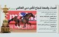الصورة: أصداء واسعة لنجاح كأس دبي العالمي