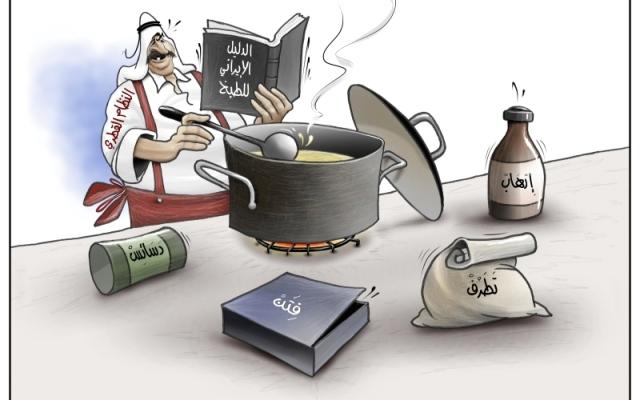 الصورة: الدليل الإيراني للطبخ