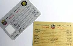 الصورة: 50 دولة حول العالم تستبدل رخصة القيادة الإماراتية