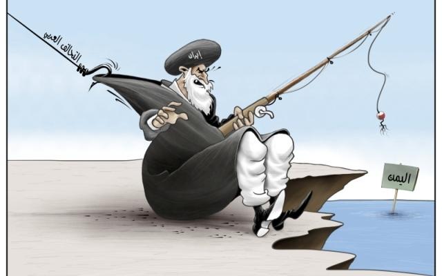 الصورة: اليمن.. إيران.. التحالف العربي