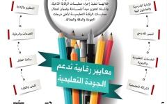 الصورة: «التربية» تصدر أدلة إجرائية للرقابة على مؤسسات التعليم