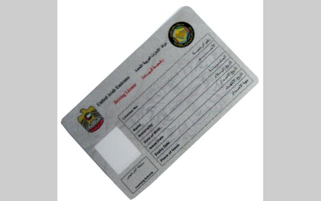 28 دولة يمكنها استبدال رخصة قيادة مواطنيها في الإمارات عبر