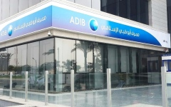 الصورة: مصرف أبوظبي الإسلامي يحذر من عمليات احتيال تستهدف عملاءه