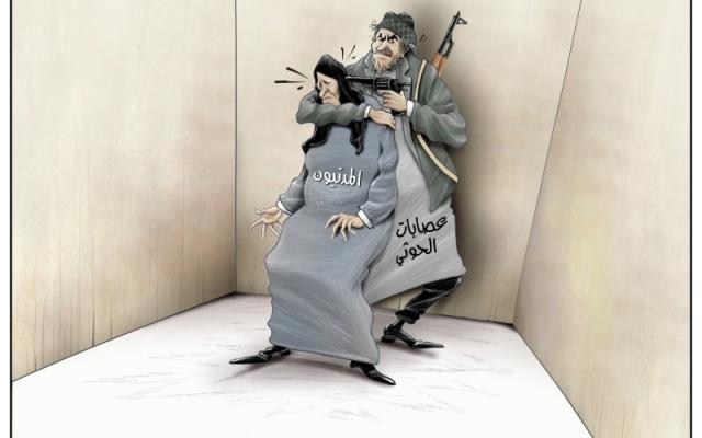 الصورة: عصابات الحوثي