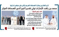 الصورة: محمد بن راشد: التميز نهج الإمارات
