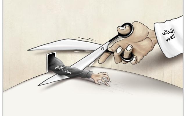 الصورة: التحالف العربي.. التمدد الإيراني