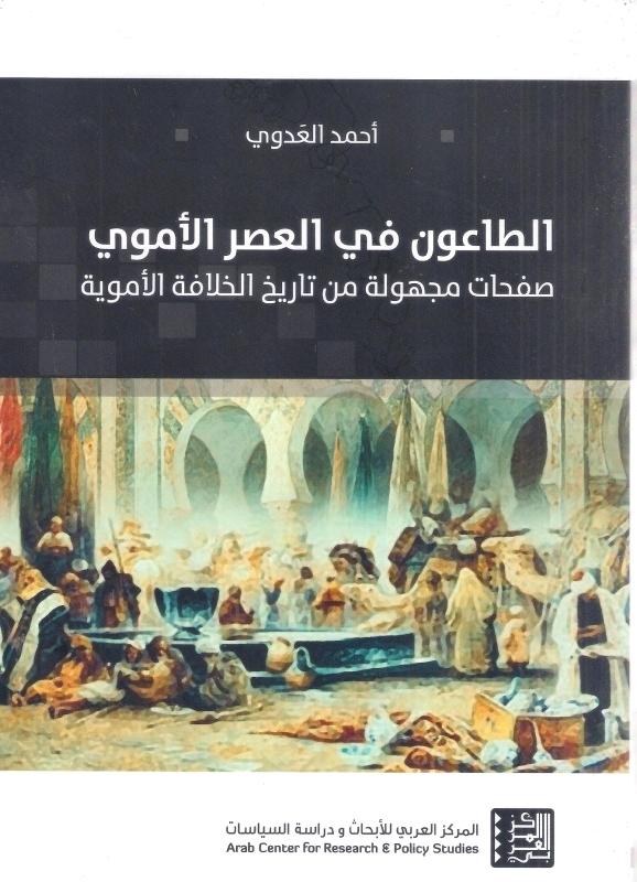الطاعون في العصر الأموي صفحات مجهولة من تاريخ الخلافة الأموية pdf