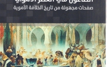 الصورة: الطاعون في العصر الأموي.. وباء أضعف الدولة