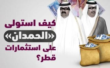 الصورة: الصورة: قطر.. أموال الشعب يتلاعب بها لصوص السلطة