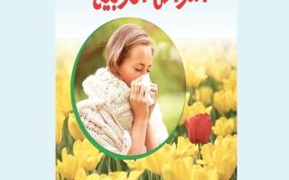 الصورة: الصورة: «أمراض الربيع».. نصائح تقي   من علل الجهاز التنفسي