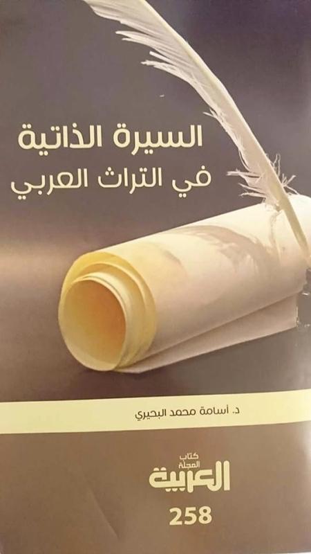 السيرة الذاتية في التراث العربي البيان