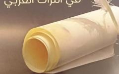 الصورة: «السيرة الذاتية في التراث العربي»