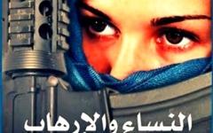 الصورة: «النساء والإرهاب».. قراءات تاريخية ومعاصرة