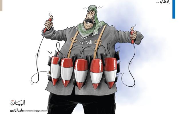 الصورة: إرهاب.. الحوثيون
