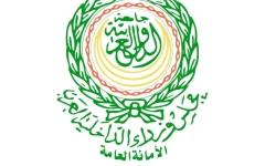 الصورة: «الداخلية العرب» يوقع مذكرة مع المكتب الأممي لمكافحة الإرهاب