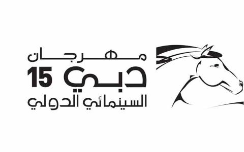 الصورة: «دبي السينمائي» يتبنّى استراتيجية جديدة