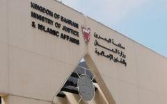 الصورة: البحرين: الحكم على 25 متهماً بالانضمام إلى جماعة إرهابية