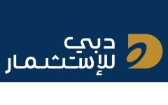 الصورة: «دبي للاستثمار» تدرج صندوقها العقاري بسوق دبي الربع الثالث