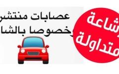 """الصورة: شرطة الشارقة تنفي الشائعات المتداولة عن """"عصابة السيارات"""""""