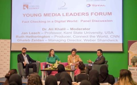 الصورة: منتدى تفاعلي في أبوظبي عن «أخلاقيات الإعلام  في العالم الرقمي»