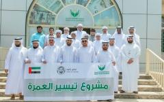 الصورة: الحكومة الإلكترونية في الشارقة توفد 10 من موظفيها لأداء العمرة