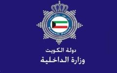 الصورة: الداخلية الكويتية : جار ضبط المتورطين في تهريب عاملة فلبينية